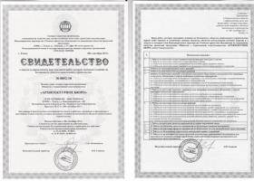 Сертиф 1