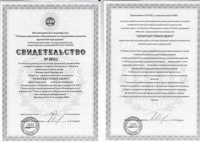 Сертиф 3